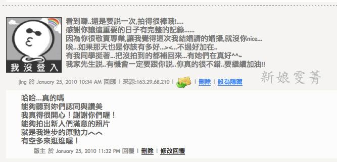 01-明皜&雯菁 訂婚紀錄