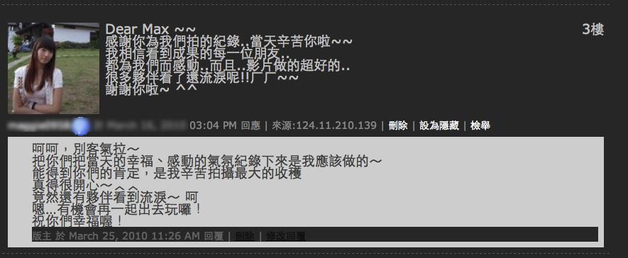 02-勝宏&安綺 迎娶儀式