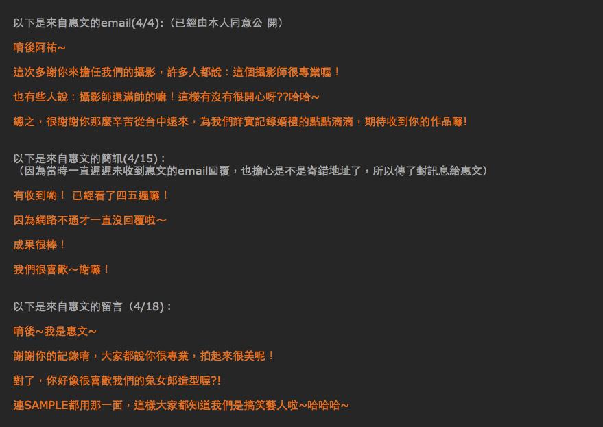 03-進富&惠文 結婚宴客紀錄1