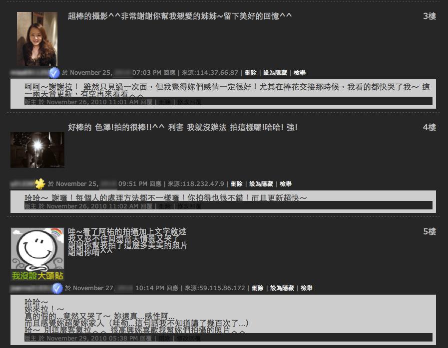 07-健成&逸嫻 回應